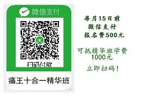 15日前微信支付报名精华班,500元报名费抵1000元学费!
